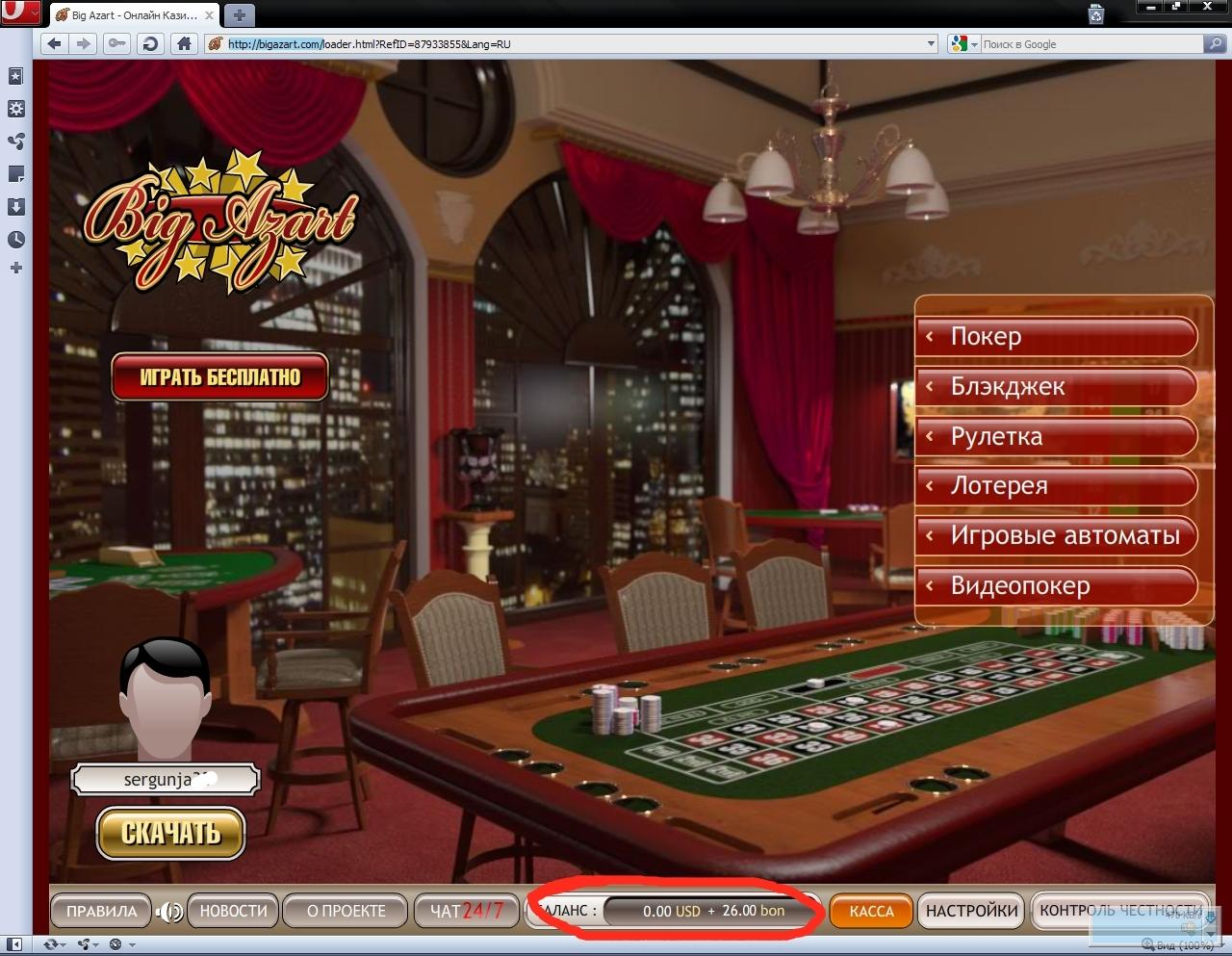 shedroe-kazino-big-azart